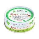フレーク状のまぐろを大豆油と国産野菜スープで漬け込みました ツナ マグロ フレーク 水産物加工品 缶詰 瓶詰 食品 魚 保存食