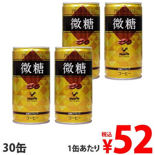 神戸居留地微糖コーヒー185g30缶