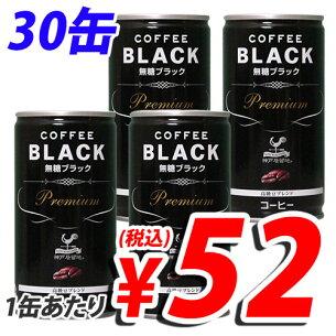 クーポン ブラック コーヒー
