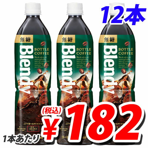AGF ブレンディ 無糖 900ml 12本