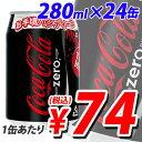 クーポン コカ・コーラ