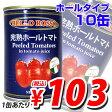 【10/1(土)20:00〜100円OFFクーポン配布】ホールトマト缶 400g 10缶 BELLO ROSSO PEELED TOMATOES