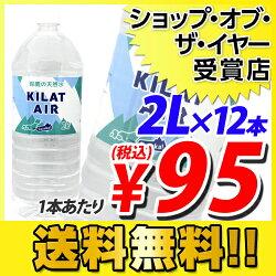 鈴鹿の天然水ミネラルウォーターKILATAILキラットアイル2L×12本