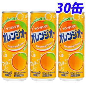 オレンジオー