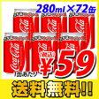 【送料無料!】コカ・コーラ 280ml×72缶