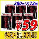 【送料無料!】コカ・コーラ ゼロ 280ml×72缶