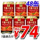キリン 午後の紅茶 ストレートティー 280g×48缶