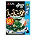 大森屋 しじみわかめスープ 減塩 15.9g