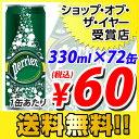 ペリエ(Perrier) 330ml×72缶(炭酸水)ペリエ 送料無料