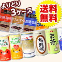 緑茶 烏龍茶 コーヒー カフェオレ ミルクティ オレンジ アップル ソーダ 缶飲料 よりどり送料無料(北海道・沖縄・離島対象外)