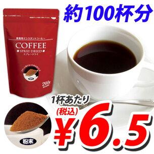 クーポン インスタント コーヒー スプレードライコーヒー