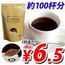 クーポン インスタント コーヒー フリーズドライコーヒー
