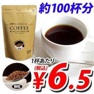 インスタント コーヒー フリーズドライコーヒー