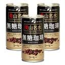 京都美山名水の無糖コーヒー 190ml 30本...