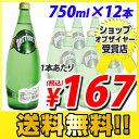 【送料無料】ペリエ プレーン 750ml ビン 12本 (炭酸水)