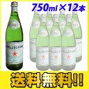 【送料無料】サンペレグリノ 750mlビン 12本 (炭酸水)