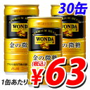 アサヒ ワンダ缶コーヒー 金の微糖 185ml 30缶