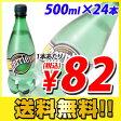 ペリエ(Perrier) プレーン ナチュラル 炭酸水 500ml×24本 送料無料 ペットボトル ペリエ※お一人様1箱限り