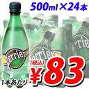ペリエ(Perrier) プレーン ナチュラル 炭酸水 50...
