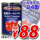 【100円OFFクーポン配布中★】≪レビュー件数300件・4.6以上!!≫ホールトマト缶 400g 24缶 BELLO ROSSO PEELED TOMATOES