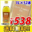 オリーブポマースオイル 1L×12本 / サンタプリスカ 大容量【送料無料(一部地域除く)】