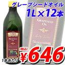 グレープシードオイル 1L×12本セット  /  サンタプリスカ 大容量【送料無料(一部地域除く)】