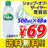 �ܥ�����å���volvic/�ܥ�ӥå�) 500ml 48��(24�ܡ�2Ȣ)
