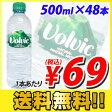 ボルヴィック(volvic/ボルビック) 500ml 48本(24本×2箱)