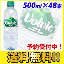 【予約中!3月中旬以降順次出荷予定】ボルヴィック(volvic/ボルビック) 500ml 48本(2