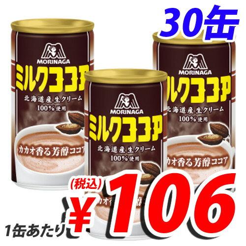 森永 ミルクココアドリンク 190g×30缶