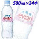 エビアン(evian)500ml 24本
