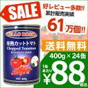 【送料無料】≪レビュー件数NO.1★≫カットトマト缶 400g 24缶 BELLO ROSSO CHOPPED TOMATOES