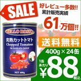 輸入品 カットトマト缶 CHOPPED TOMATOES 24缶 【HLSDU】