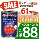【送料無料】≪レビュー件数300件・4.6以上!!≫ホールトマト缶 400g 24缶 BELLO ROSSO PEELED TOMATOES