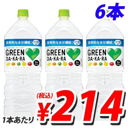 サントリー GREEN DA・KA・RA 2L×6本
