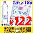 コントレックス 1.5リットル(1500ml) 18本 送料無料 コントレックス