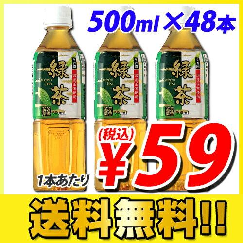緑茶幸香園緑茶500ml48本送料無料(一部地域除く)