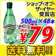 ペリエ(Perrier)ペリエ プレーン 500ml ペットボトル 48本 (炭酸水)ペリエ【送料無料】