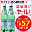 【ご好評につきSALE特価延長中!!】サンペレグリノ 500mlPET 48本 (炭酸水)【送料無料】