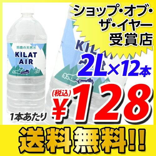 鈴鹿の天然水 ミネラルウォーター KILAT AIR キラットアイル 2L×12本...:onestep:10151128