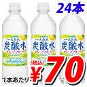サンガリア 伊賀の天然水炭酸水グレープフルーツ 500ml×24本