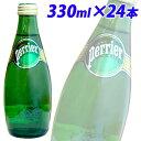 【枚数限定★100円OFFクーポン配布中】ペリエ プレーン 330ml 瓶 24本 (炭酸水)