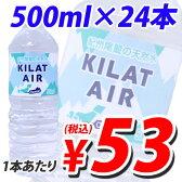 紀州尾鷲の天然水 KILAT AIR キラットアイル 500ml×24本