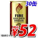 キリン ファイア ゴールデンブレイク 185g×30缶