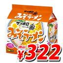 【枚数限定★100円OFFクーポン配布中】サッポロ一番みそラーメン 5食パック