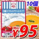 【枚数限定★100円OFFクーポン配布中】MCC 冷製トマトのクリームスープ 160g×10袋 おひとり様2セット限り