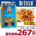 ディチェコ No.41 ショートパスタ ペンネ・リガーテ 500g / DE CECCO