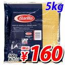 バリラNo.5(1.7mm) スパゲッティ 5kg(5000g) 業務用 Barilla パスタ