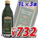 エキストラバージン オリーブオイル 1L×3本セット / サンタプリスカ 大容量