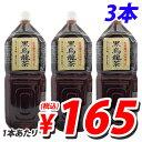 【枚数限定★100円OFFクーポン配布中】お茶屋さんが作った 黒烏龍茶 2L×3本